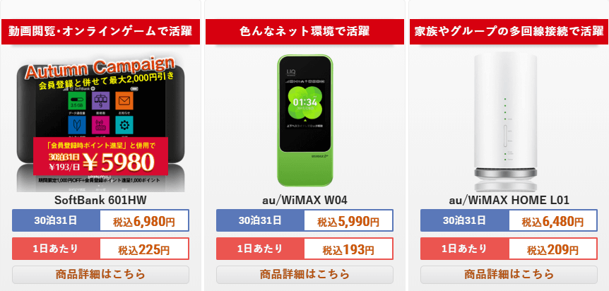J‐WiFiの料金プラン