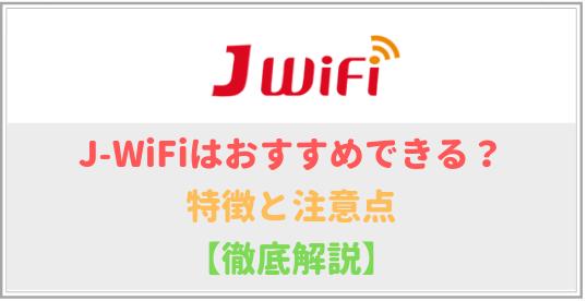 J‐WiFiの特徴と注意点は?メリットとデメリットを徹底解説!