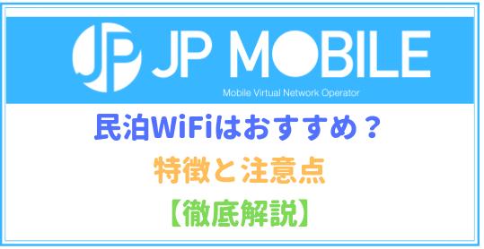 民泊WiFiは安いが微妙?特徴と注意点を徹底解説