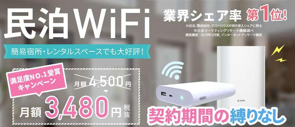 民泊WiFiとは
