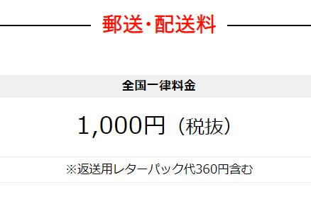 配送料が1,000円かかる