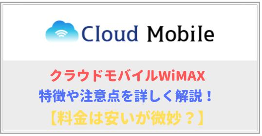 クラウドモバイルWiMAXの特徴と注意点を詳しく解説!