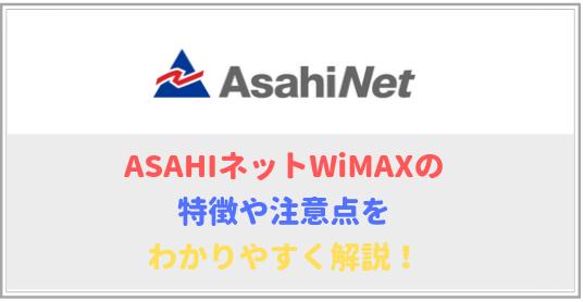 asahinet-wimax4