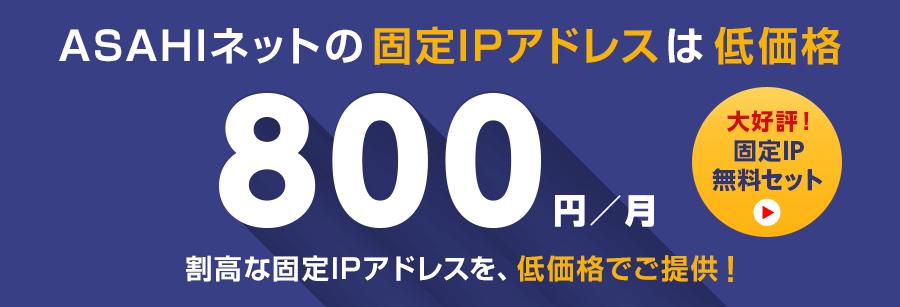 固定IPアドレスが月800円で利用できる