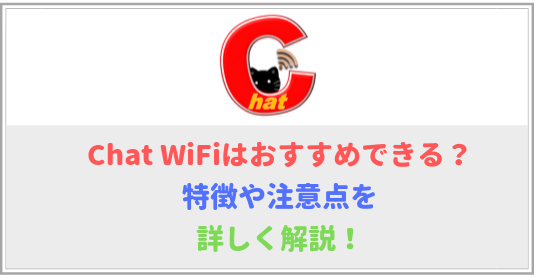 Chat WiFiはおすすめできる?特徴と注意点を詳しく解説!