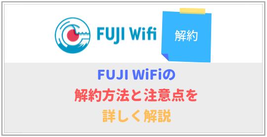FUJI WiFiの解約方法と4つの注意点を詳しく解説!