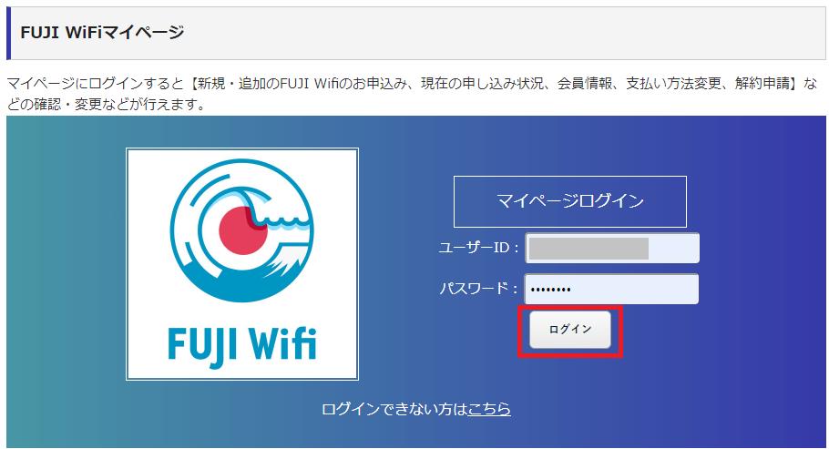 FUJI WiFiのマイページにログインする