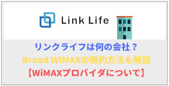 リンクライフは何の会社?Broad WiMAXの解約方法も解説!