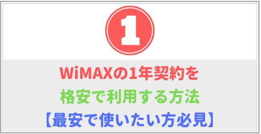 WiMAXの1年契約を格安で利用する方法