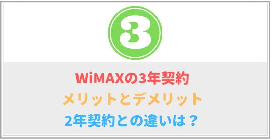 WiMAX3年契約のメリットとデメリット。2年契約との違いは?