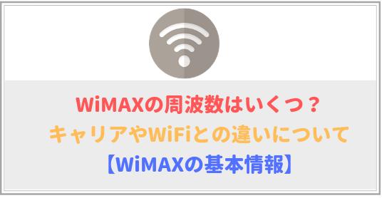 WiMAXの周波数はいくつ?WiFiやキャリアとの違いは?