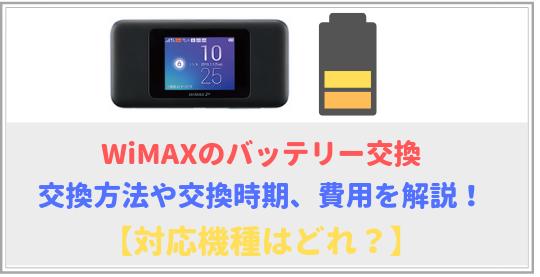 WiMAXはバッテリー交換できる?費用や交換方法を解説!