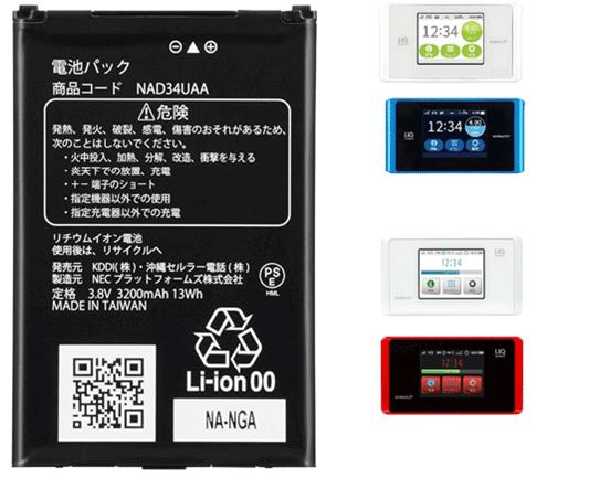 WiMAXのバッテリー交換の費用は?