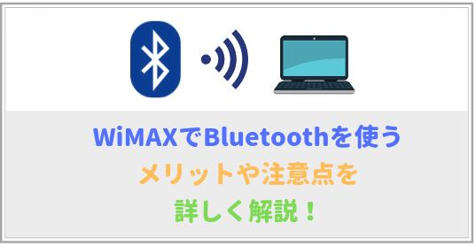 WiMAXでBluetoothを使うメリットと注意点を詳しく解説!