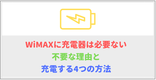 WiMAXの充電器は必要ない!不要な理由と充電する方法