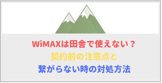 WiMAXは田舎で使えない?契約前の注意点と繋がらない時の対処方法