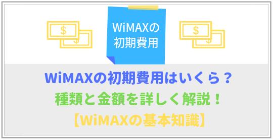 WiMAXの初期費用はいくら?種類と金額を詳しく解説!