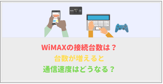 WiMAXの接続台数は?台数が増えると通信速度はどうなる?