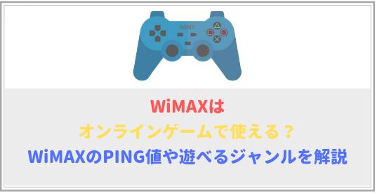 WiMAXでオンラインゲームやPS4はできる?FPSは厳しい