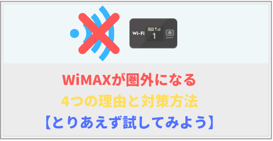 WiMAXが圏外になる4つの理由と対策方法