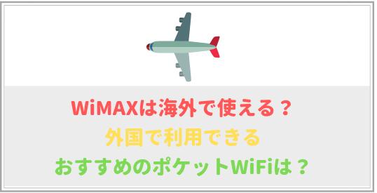 WiMAXは海外でも使える?外国でおすすめのポケットWiFiは?