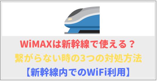 WiMAXは新幹線で使える?繋がらない時の3つの対処方法を紹介!