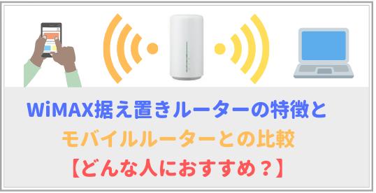WiMAXの据え置き型の特徴とモバイルルーターとの比較