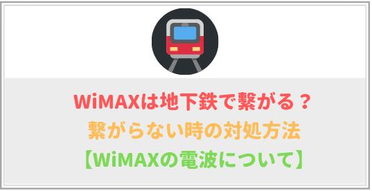 WiMAXは地下鉄で繋がる?繋がらない時の3つの対処方法