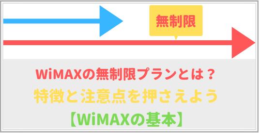 WiMAXの無制限プランとは?4つの特徴と注意点を押さえよう