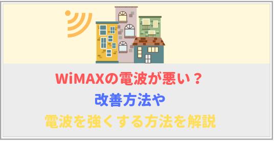 WiMAXの電波が悪い3つの原因と改善する方法