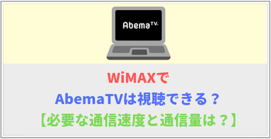 WiMAXでAbemaTVは視聴できる?必要な通信速度と通信量を解説!