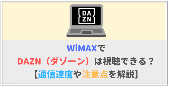 WiMAXでDAZN(ダゾーン)は視聴できる?通信速度や注意点を解説!