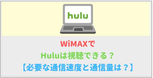 WiMAXでHuluは視聴できる?必要な通信速度や通信量は?