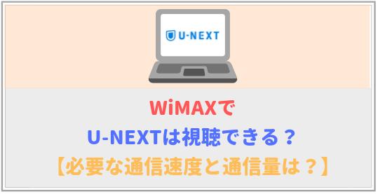 WiMAXでU-NEXTは観られる?必要な通信速度やデータ量を解説!