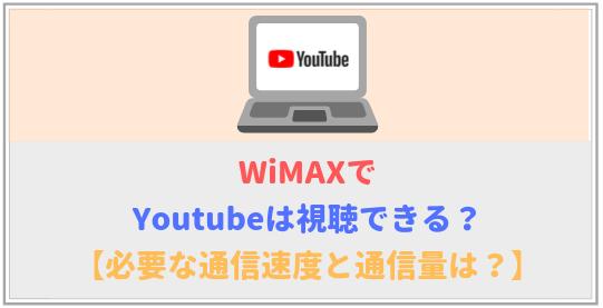 WiMAXでYouTubeは観られる?通信速度や速度制限になる通信量は?