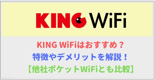 KING WiFiの特徴やデメリットを徹底解説!