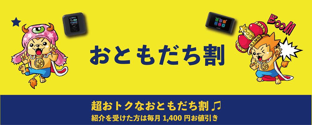 月額料金1,000円で利用できる