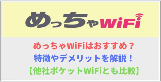 めっちゃWiFiの特徴や注意点を詳しく解説!どんなときもWiFiとの違いは?