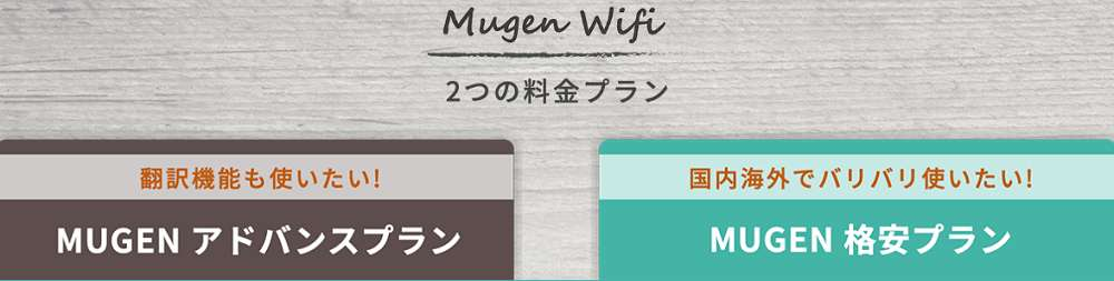 MUGEN WiFiの料金プラン