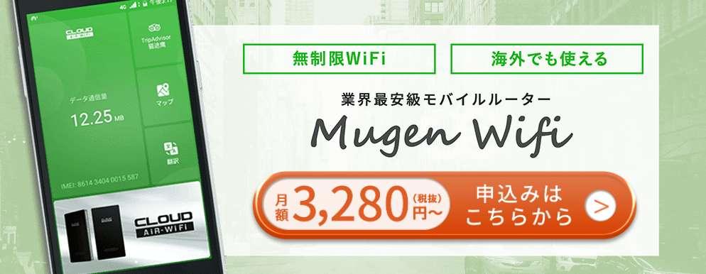 MUGEN WiFiとは