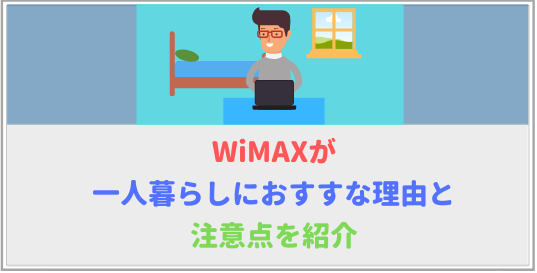 WiMAXが一人暮らしにおすすめな理由と注意点を解説!
