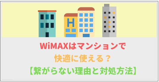WiMAXがマンションで使える?繋がらない理由や対処方法を解説!
