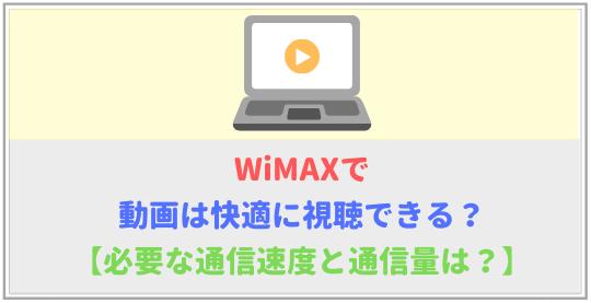 WiMAXで動画は快適に視聴はできる?
