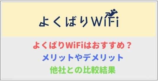 よくばりWiFiのメリットとデメリット、他社との比較結果を解説!