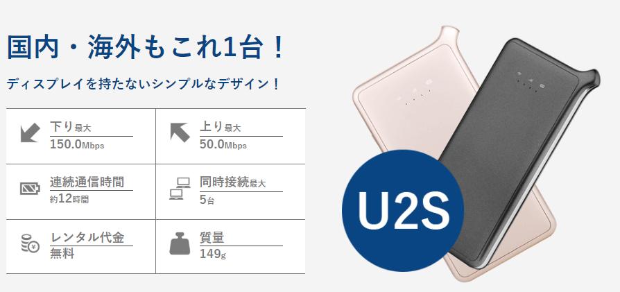 海外でも利用できるモバイルルーター「U2s」