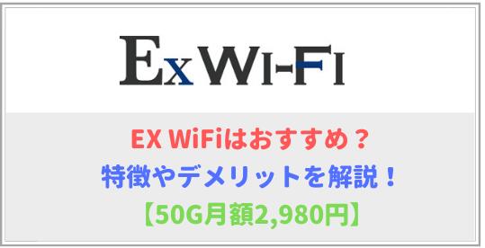 50G月額2,980円!EX WiFiの特徴と注意点を詳しく解説!