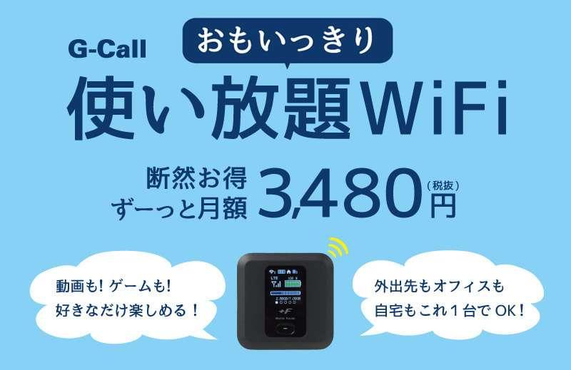 G-Call使い放題WiFiとは
