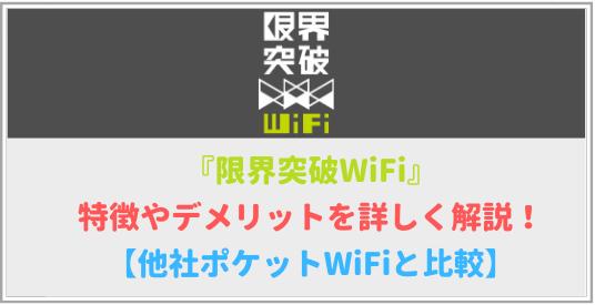 限界突破WiFiの特徴と注意点をわかりやすく解説!