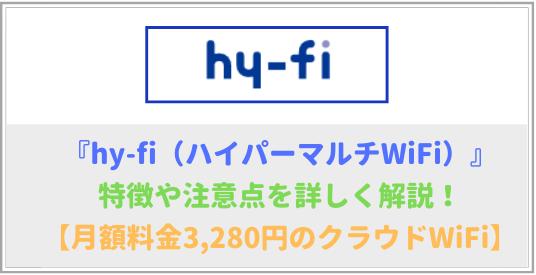 hy-fi(ハイパーマルチWiFi)の特徴と注意点を解説!【手続きが面倒?】