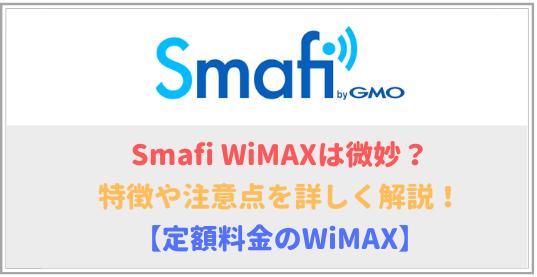 Smafi WiMAXは微妙?特徴や注意点をわかりやすく解説!